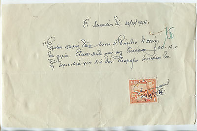 Cyprus Nicosia Receipt 21.12.1954 With A Stamp Used As Fiscam Stamp.