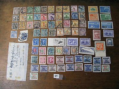 China stamps imperial & republic 中国邮票 mixed interesting collection 571
