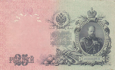25 Rubles From Russia 1909!!pick-12!vf++Crispy Banknote!