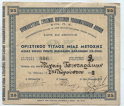 Greece 1 Share Of Supply Asso. Athens Shoe Constructors 1942.