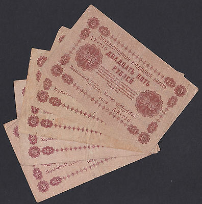 Russia 25 Rubles 1918, Lot 5 Banknotes