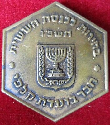 Scarce Israel Israeli 1965 Badge For   Parliamentary Knesset Elections Service