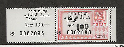 Israel military revenue stamps Wallerstein WBB9  MNH