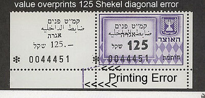 Israel Agra military revenue stamp # WBB11 with ERRORS  MNH