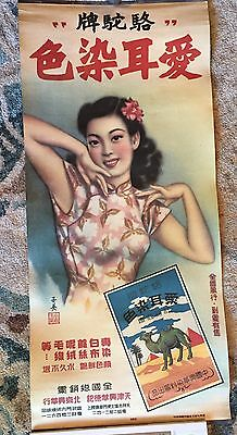 Vintage Lg Vivid Chinese Cigarette Camel Tobacco Ad Poster Shanghai Lady Pin up