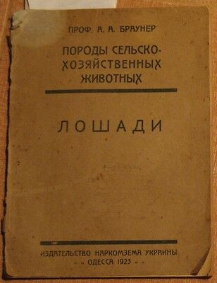 Russian Book Textbook Horse Courser Saddle Breeding 1923 Hippology Riding Breed