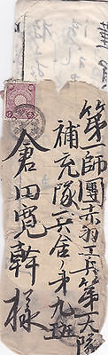 1905 Japan Russo-Japanese War Soldiers Letter To 1St Division Akabane 25*