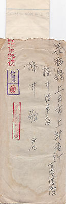 Ww2 Japanese Military Letter & Contents Cancels And Cachets Unidentified  25*1