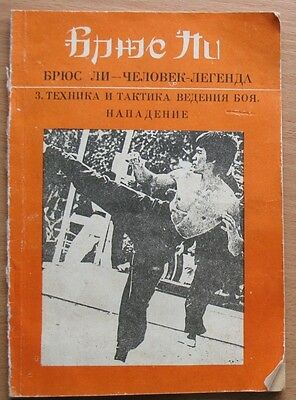 Russian Book Hand-to-hand Fight Wrestling Karate Fight Bruce Lee Attack 3 tactic