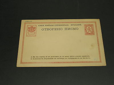 Bulgaria old mint postal card stains *13844