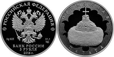 2016 Russia 3 R Silver Proof Coin The Museum-Treasury Armoury Chamber