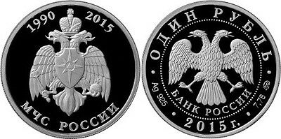 2015 Russia 1 R Silver Proof Coin Emergency Ministry of Russia