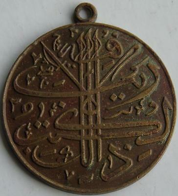 1400th Quranic Anniversary South Africa 1967 Medal in Bronze 31mm Islamic Script