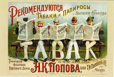 Modern Russian card REPRODUCTION OF OLD ADVERTISEMENT OF TOBACCO PRODUCTS