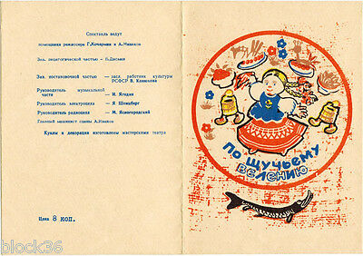 1970's BY PIKE'S ORDER Russian Program from Sergey Obraztsov Puppet Theater