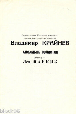 1977 MOZART MUSIC concert by Vladimir Krainev in Moscow Conservatory