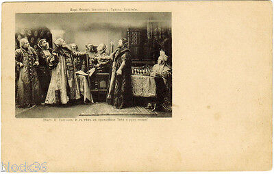 Pre-1917 Russian card Scene from play TSAR FYODOR IOANNOVICH by A.Tolstoy