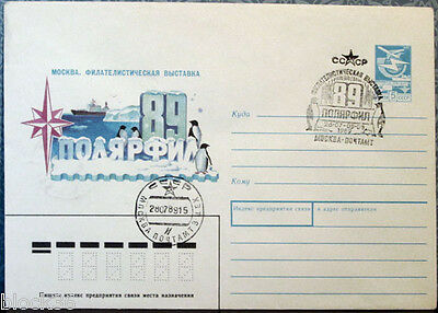1989 Russian cover FDC MOSCOW PHILATELIC EXHIBITION POLYARPHIL 89 (ПОЛЯРФИЛ 89)