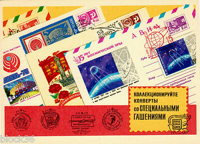 1975 Soviet postcard: COLLECT LETTER COVERS WITH SPECIAL CANCELLATIONS