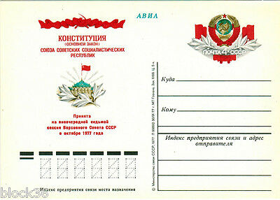 1977 Soviet card CONSTITUTION OF USSR (Brezhnev's Constitution) adopted in 1977