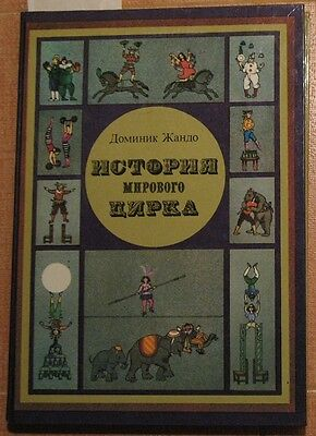 Russian Soviet Book Circus Clown Kid Child Arena Photo Manege Cirque Old History
