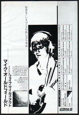 1982 Mike Oldfield Five Miles Out JAPAN album / tour press ad / advert o6m
