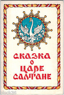 1961 Russian program to Opera THE TALE OF TSAR SALTAN in Moscow Bolshoi Theater