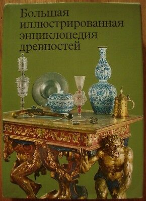 Illustrated encyclopaedia of antiques Furniture glass porcelain jewerly carpet