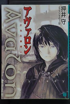 JAPAN Mamoru Oshii,toi8 novel: Avalon -Grey Lady-