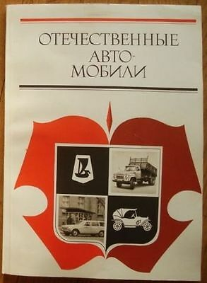 Automobile of USSR Russian Book Car Reference Soviet car truck bus lorry 1976
