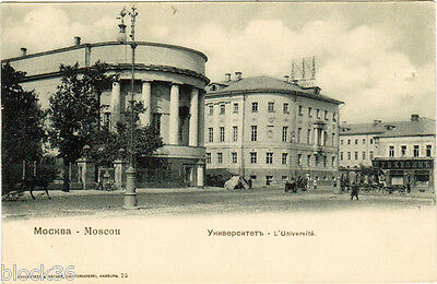 pre-1917 RARE Russian card Street view on Old MOSCOW UNIVERSITY publ. in Germany