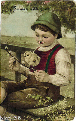 Vintage EASTER card BOY AND CHICKEN with Russian greetings publ. in Austria
