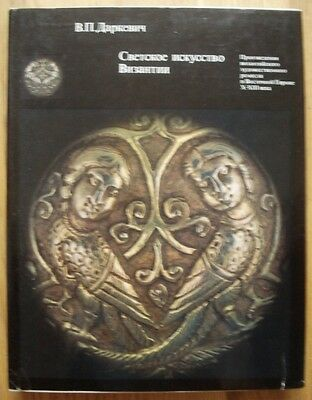 Secular Arts of Byzantine in East Europe X-XIII Toreutics enamel stone Russian