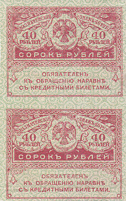 40 Rubles Aunc-Unc Banknote From Russia 1917!pick-39!sheet Of 2!!