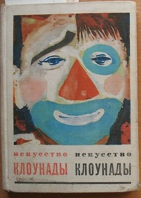 Russian Soviet Photo Book Circus Arena Manege Animal Trainer Clown Clowning Kid