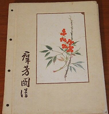 Fragrance from a Chinese Garden. Prints of Chinese Plants and Trees 1942/43