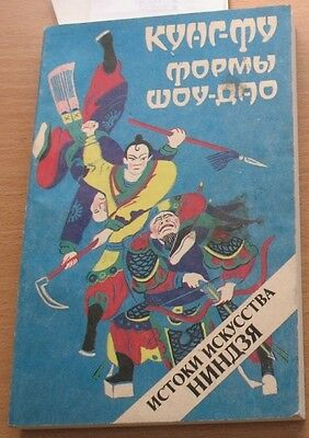 Russian Manual Book Hand-to-hand Fight Kung Fu Sport Combat Wrestling Ninja show
