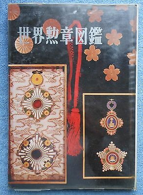 Japanese Military Medals & Decorations WW2