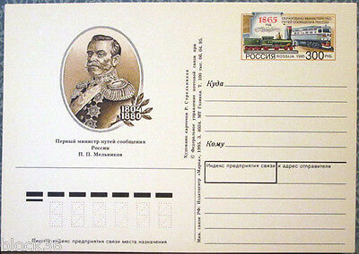 1995 Russian Postcard: 130 years to Russian Ministry of Transportation