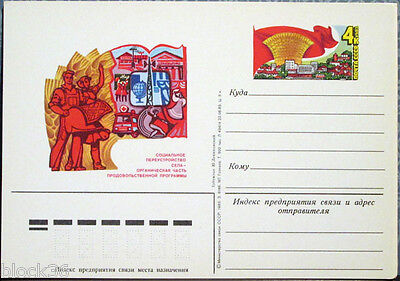 1983 Soviet card SOCIAL RECONSTRUCTION OF THE VILLAGE - THE ORGANIC PART OF...