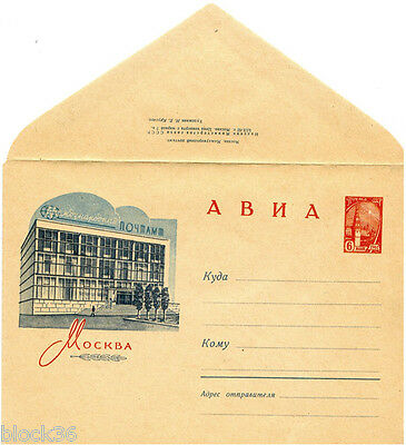 1962 Soviet letter cover INTERNATIONAL POSTAL OFFICE IN MOSCOW