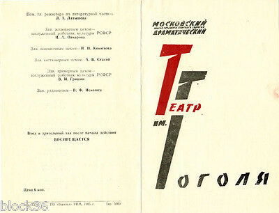 Russian Program for 67 DIAGONALLY in N.GOGOL'S DRAMA THEATER in Moscow