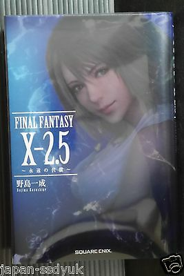 "JAPAN novel: Final Fantasy X-2.5 ""Eien no Daishou"""