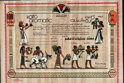 EGYPT  KATO AROMATIC - Perfume & Cosmetics - old stock certificate blank