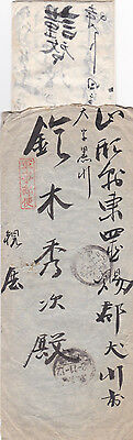 1905 Japan Post Russo-Japanese War Millitary Soldiers Letter China To Japan 25*