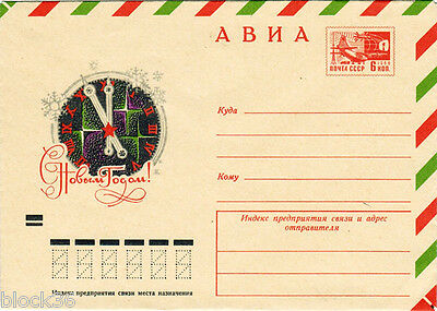 1972  Russian NEW YEAR letter cover CLOCK SHOWS 5 MINUTES TO MIDNIGHT