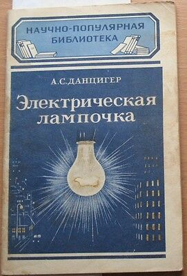 Book Russian History Tube Electrical Vacuum Lamp 1949 Construction Design Glass