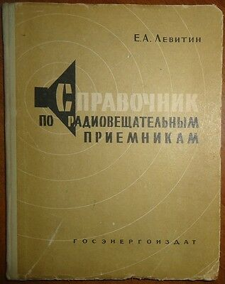 Levitin Transistor & Tube Radio Receivers Russian Reference Book 1960