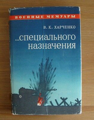 old RUSSIAN WW2 USSR BOOK GUARDS ENGINEER UNIT HISTORY r2