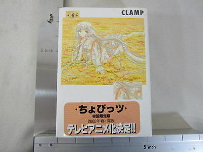 CHOIBTS 4 CLAMP Manga Comic Limited Edition w/Free Gift Brand New Book Japan KO